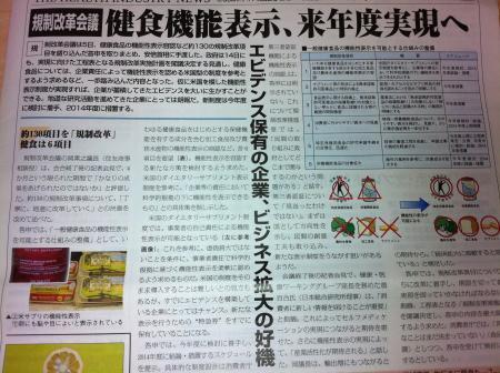 ユサナ_HealthIndustryNewsJun12