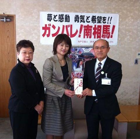 福島県南相馬復興支援チャリティーグッズ販売代理店募集