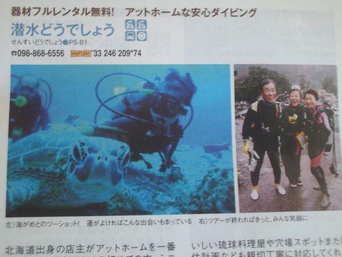 沖縄激安ダイビング貸し切り学割ネット割り引き