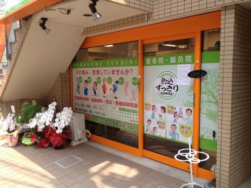 北区北里駒込駅周辺スポーツによるケガの治療改善に特化した整骨院