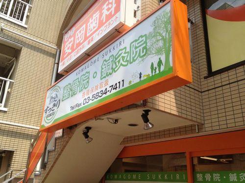 東京駒込土曜日曜通常診療整骨院鍼灸院