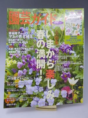 園芸ガイド2