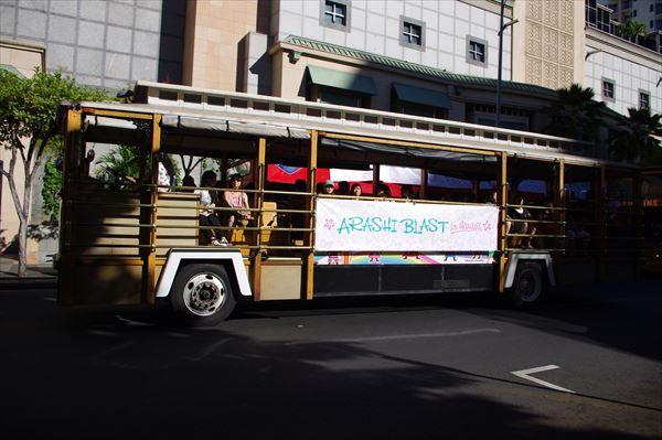 ARASHI BLAST In Hawaii