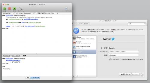 Twitter_Scripter
