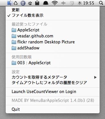 UseCountViewer2