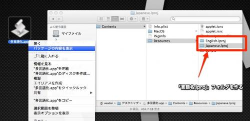 how_to_localize1