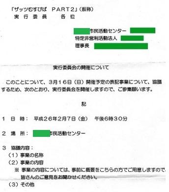 2014-02-07musubiba2.jpg