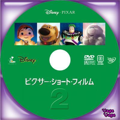 ピクサー ショート・フィルム2