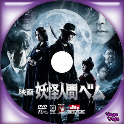 映画 妖怪人間ベム(2)