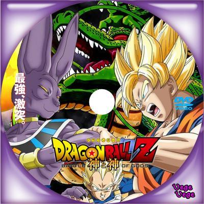 ドラゴンボールZ 神と神2