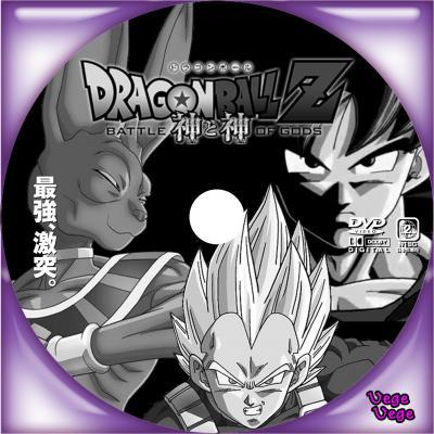 ドラゴンボールZ 神と神5