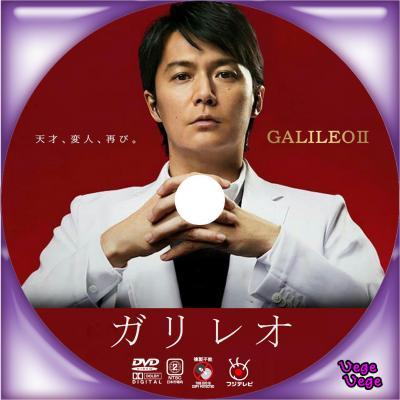ガリレオII