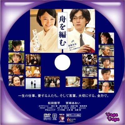 舟を編む - ベジベジの自作BD・DVDラベル