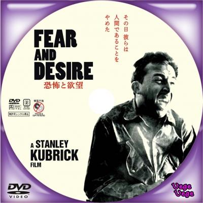 恐怖と欲望1