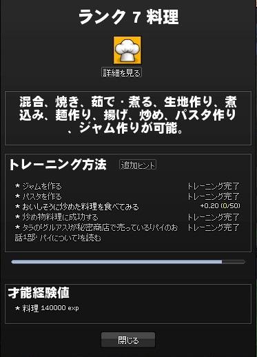 mabinogi_2013_04_06_002.jpg