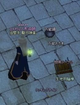 mabinogi_2013_04_06_003.jpg