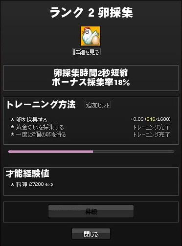 mabinogi_2013_04_12_001.jpg
