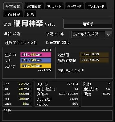 mabinogi_2013_04_13_001.jpg