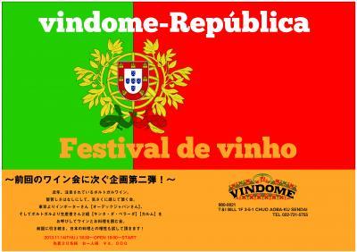 ポルトガルワイン会_convert_20131106024607