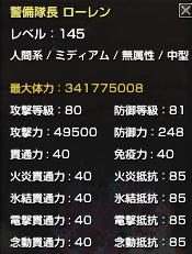 130607B4ぼす
