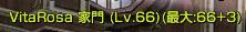 130414家門LV