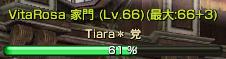 130421家門レベル
