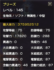 130428ブリーズ
