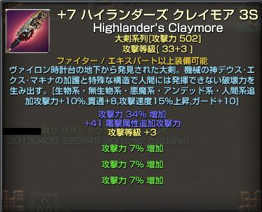 130501時計大剣