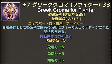 130503グリクロ+7