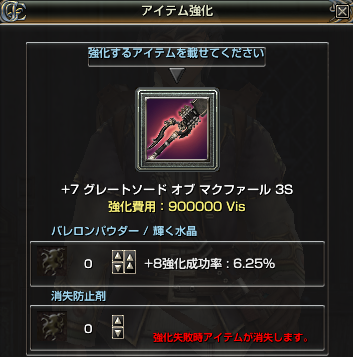 130503貴族大剣強化
