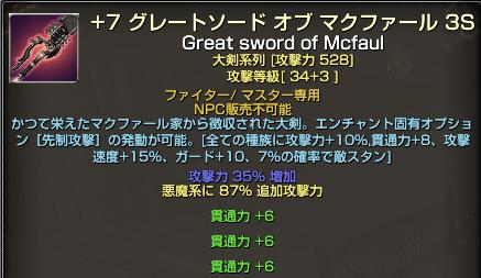 130503貴族大剣+7