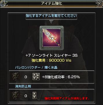 130503水晶大剣