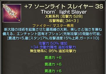 130503水晶大剣+7