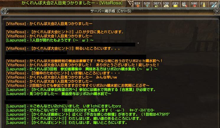 130506かくれんぼ大会マイク