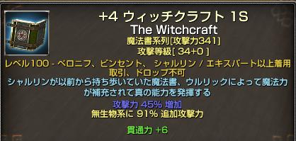 130505魔法書