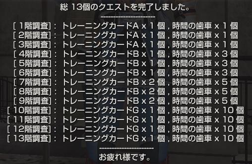 130603大柴報酬