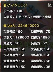 130606いじぇらん