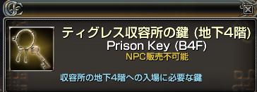 130607収容所鍵
