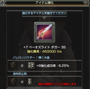 130608短剣強化