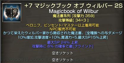 130612魔法書ここ
