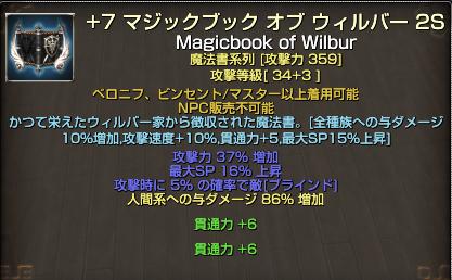 130616がちゃ魔法書