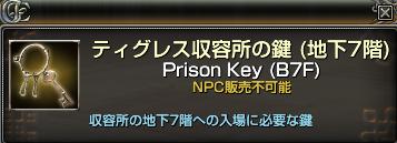 130623収容所7F鍵