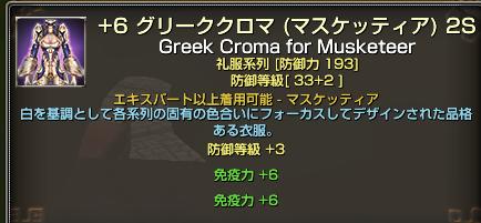 130623結晶体になるクロマ