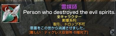130626霊媒師