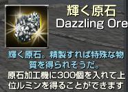 130704輝く原石2