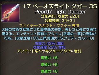 130729短剣