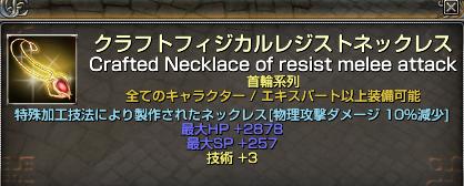 130903技術ネックレス