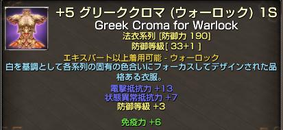 130910クロマ完成