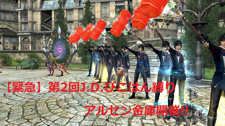 130916JDぴこはん祭