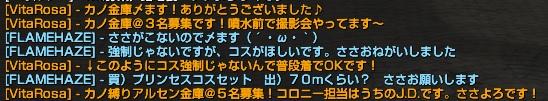 130919カノ金庫マイク